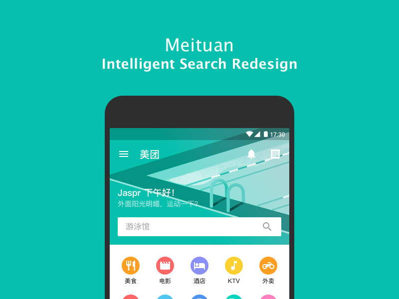 Meituan for Android 智能搜索设计